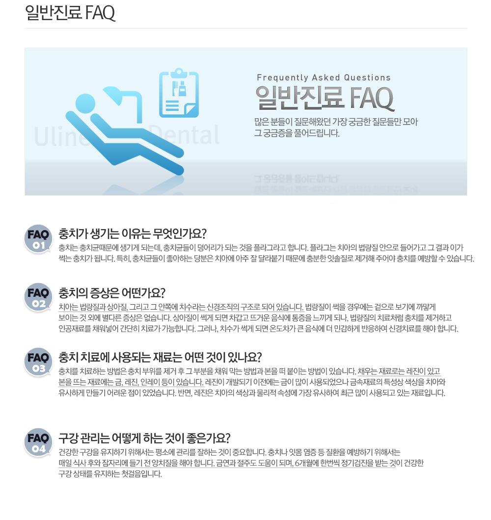 일반진료 FAQ